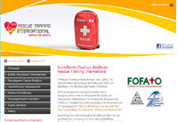 rescuetraining.gr: ιστοσελίδα για πρώτες βοήθειες Πρόκειται για μία Ελληνική ιστοσελίδα με πληροφορίες για σεμινάρια πάνω στις πρώτες βοήθειες. Το πιστοποιητικό γνώσεων παροχής πρώτων βοηθειών πρέπει να είναι βασική προτεραιότητα κάθε σοβαρού επαγγελματία στο χώρο του fitness & personal training. Σας τη συνιστούμε.