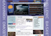 www.basket.gr: Το site της Ελληνικής Ομοσπονδίας Καλαθοσφαίρισης Κυρίως για τους λιγότερους μυημένους αφού όσοι δουλεύουν χρόνια στο χώρο του μπασκετ γνωρίζουν το site της Ελληνικής Ομοσπονδίας Καλαθοσφαίρισης (ΕΟΚ). Ενημερώνεται συνεχώς και μπορείτε να βρείτε ότι αφορά τις δραστηριότητες της ΕΟΚ όπως πρωταθλήματα, Εθνικές ομάδες και πολλά άλλα.