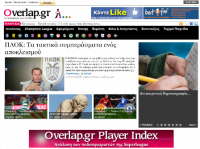 Overlap.gr Ελληνικό site με εξαιρετικές αναλύσεις τακτικής για Ελληνικά και διεθνή παιγνίδια. Περιλαμβάνει συνεντεύξεις, αρθρογραφία, ειδήσεις και εξαιρετικές πληροφορίες για την τακτική ανάλυση του ποδοσφαίρου και τα συστήματά του.