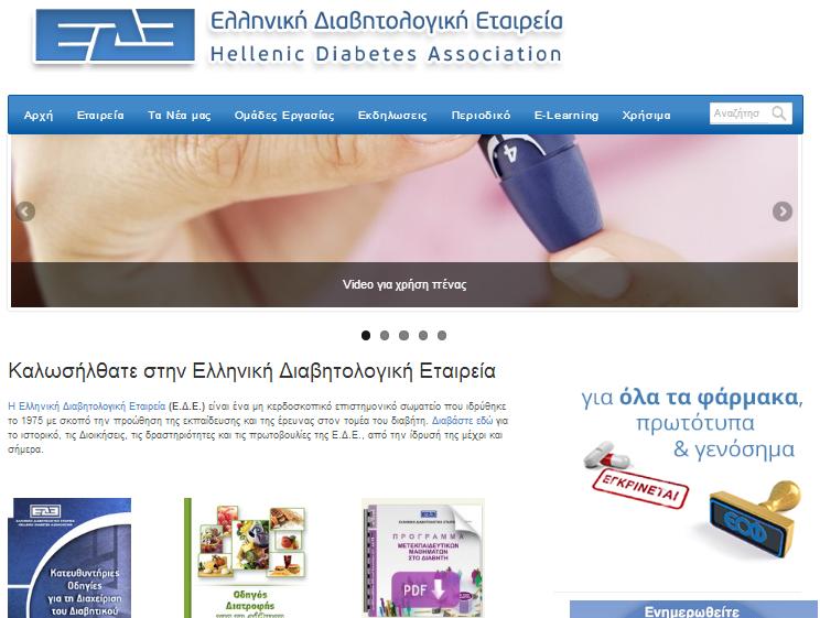 Ελληνική Διαβητολογική Εταιρεία Η επίσημη ιστοσελίδα της Ελληνικής Διαβητολογικής Εταιρείας, όπου μπορείτε να βρείτε άρθρα διατροφής, τον επίσημο οδηγό διατροφής για άτομα με ΣΔτ1, πληροφορίες για συνέδρια και ημερίδες και σύγχρονες πληροφορίες για τη διατροφή στο διαβήτη.