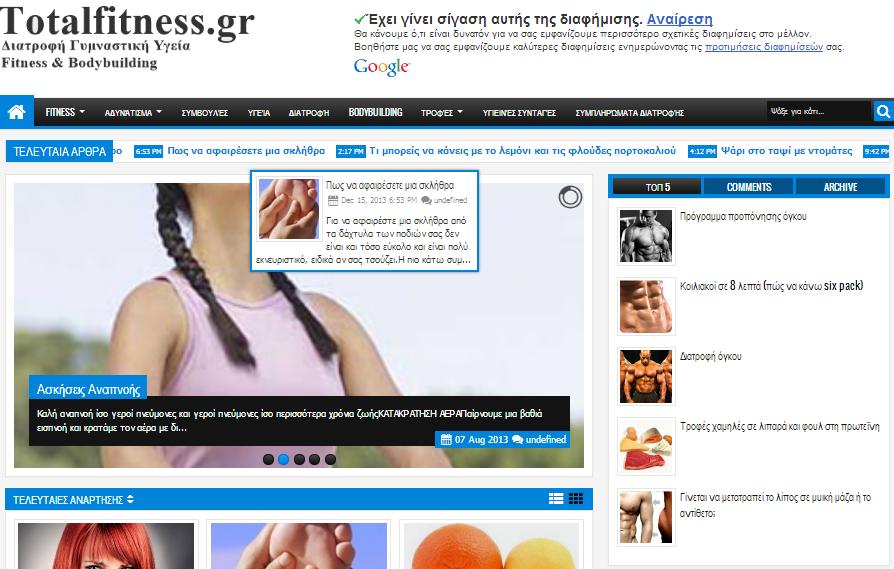 Totalfitness.gr Ελληνική ιστοσελίδα με ποικίλη θεματολογία που αφορά τη γυμναστική, την υγεία, το fitness, το bodybuilding και τη διατροφή, παρέχοντας ειδικές στήλες με συμβουλές, προτεινόμενα προγράμματα και ασκησιολόγιο. H πρόσβαση σε αυτήν είναι δωρεάν και παρέχει συνοπτικές πληροφορίες άσκησης και διατροφής για τους λάτρεις του γυμναστηρίου και όχι μόνο.