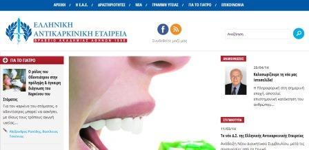 www.cancer-society.gr Είναι η ιστοσελίδα της ελληνικής αντικαρκινικής εταιρείας που έχει ως στόχο την ενημέρωση για την πρόληψη ή έγκαιρη αναγνώριση του καρκίνου. Είναι στην ελληνική γλώσσα και περιέχει αρκετές χρήσιμες πληροφορίες.