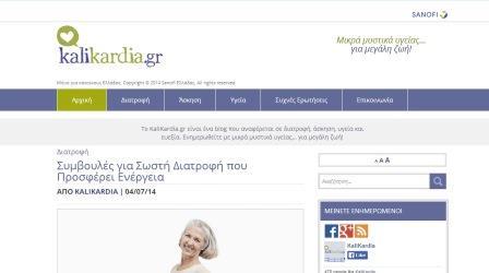 kalikardia.gr Μία νέα ιστοσελίδα που φιλοξενεί θέματα που αφορύν την προστασία της καρδιάς μέσα από τη σωστή διατροφή, την άσκηση, την ευεξία και τη σωστή πρόληψη. Περιέχει πολλές ενότητες με κείμενα, απόψεις και συχές ερωτήσεις.