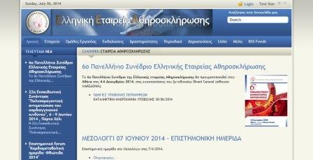 Ελληνική Εταιρεία Αθηροσκλήρωσης Είναι η ιστοσελίδα της ελληνικής εταιρείας αθηροσκλήρωσης με πολλά ενδιαφέροντα θέματα που αφορούν κυρίως την ανάπτυξη της ασθένειας και των επακόλουθων καρδιαγγειακών προβλημάτων. Είναι στην ελληνική γλώσσα.