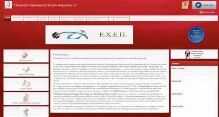 Ελληνική χειρουργική εταιρία της παχυσαρκίας Είναι η ιστοσελίδα της ελληνικής χειρουργικής εταιρίας της παχυσαρκίας. Παρέχει σημαντικές πληροφορίες για της παρεμβατικές μεθόδους διαχείρισης του υπερβάλλοντος βάρους. Είναι στην ελληνική γλώσσα.