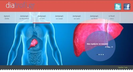 "diatrofi.gr Ελληνική ιστοσελίδα διατροφής με πολλές και ποικίλες πληροφορίες, αρθρα, συνταγές, υπολογισμός θερμιδικών αναγκών – βάρους, ελεύθερη online πρόσβαση στο περιοδικό ""διατροφή"". Παρέχει σημαντικές πληροφορίες για της παρεμβατικές μεθόδους διαχείρισης του υπερβάλλοντος βάρους."