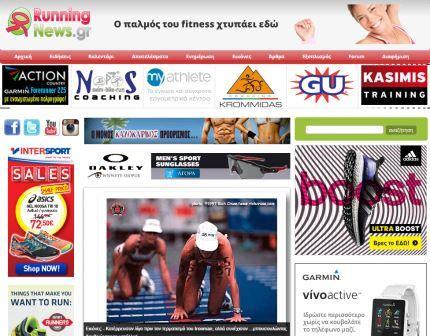Running news.gr Άλλη μία ιστοσελίδα για το τρέξιμο αλλά στα Ελληνικά αυτή τη φορά. Δεν χρειάζεται συνδρομή. Δίνει επίσης πολλές πληροφορίες για προπόνηση, διατροφή, τεχνολογία κ.α. αλλά το σημαντικότερο είναι ότι προσφέρει πολλά νέα σχετικά με τα δρώμενα στον Ελληνικό χώρο.