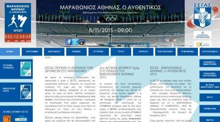 Αthens authentic marathon Το επίσημο site του κλασικού μαραθωνίου της Αθήνας. Τα πάντα για τον αυθεντικό μαραθώνιο είναι εδώ: Πρόγραμμα, διοργάνωση, δρομείς, εγγραφές, εθελοντισμός, αποτελέσματα. Κάντε tracking και δείτε τον ρυθμό σας στο μαραθώνιο κατεβάζοντας την εφαρμογή για smartphone