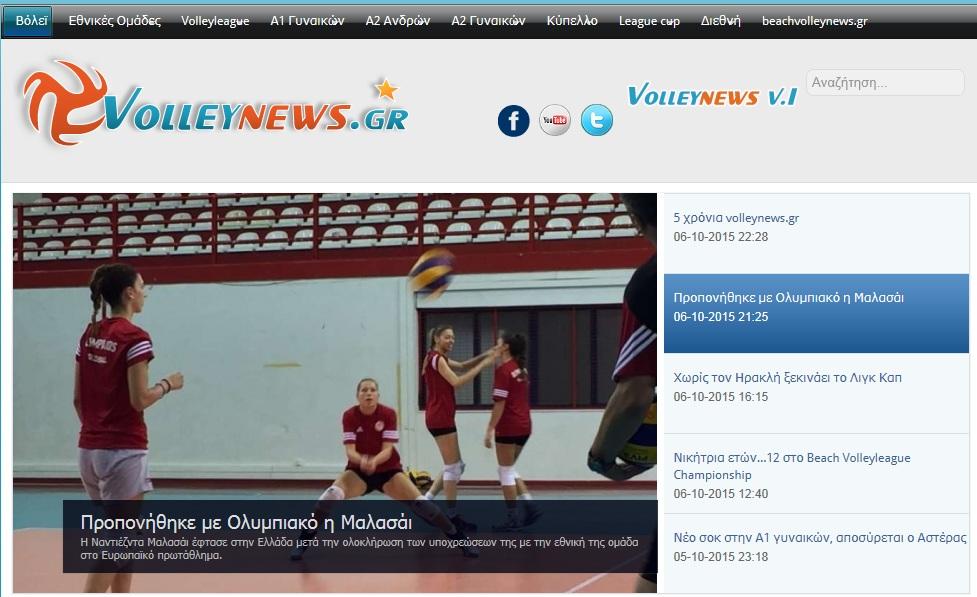 Volleynews Το volleynews αποτελεί ένα από τα λίγα ελληνικά sites που αναφέρεται μόνο στο άθλημα του volley. Οι ειδήσεις που περιέχει αφορούν σε όλες τις κατηγορίες καθώς και στο beachvolley. Αν κάποιος θέλεις να παραμείνει ενήμερος σχετικά με την ειδησιογραφία στο volley δεν έχει παρά να επισκεφτεί την ιστοσελίδα volleynews.
