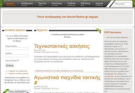 soccertactics Το SoccerTactics δημιουργήθηκε για να προσφέρει στους Έλληνες Προπονητές Ποδοσφαίρου μία χρήσιμη βοήθεια για το έργο τους. Το SoccerTactics έχει αποκτήσει τα πλήρη δικαιώματα των δημοφιλών ιστοσελίδων Allenatore & SoccerSolutions και σας προσφέρει τις καλύτερες ασκήσεις & αναλύσεις στα ελληνικά! Επίσης, η ομάδα του SoccerTactics εμπλουτίζει συνεχώς το περιεχόμενο και με άλλα χρήσιμα στοιχεία για το Παιδικό Ποδόσφαιρο, τις Αναλύσεις Ομάδων & θέματα Τακτικής & Τεχνικής. Σύντομα θα είναι στη διάθεσή σας και το υλικό των Μαθημάτων που αφορά αποκλειστικά σε μαθήματα προπονητικής από το Α έως το Ω.