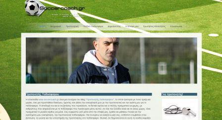 """soccercoach.gr H ιστοσελίδα www.soccercoach.gr είναι μια συνέχεια του Blog """"Προπονητής Ποδοσφαίρου"""", το οποίο ξεκίνησα με πολύ όρεξη και μεράκι, σαν μια προσπάθεια διαλόγου, έχοντας σαν βάση την ενασχόλησή μου με την προπονητική και την αγάπη μου για το ποδόσφαιρο. Η αποδοχή του και οι συζητήσεις που προκάλεσε, τα θετικά σχόλια και οι πολλές πραγματικά γνωριμίες, με ανθρώπους που ασχολούνται με το ποδόσφαιρο που προέκυψαν μέσω αυτού, σε όλη την Ελλάδα αλλά και σε άλλες χώρες, είναι πραγματικά το μεγάλο κέρδος για μένα. Σας ευχαριστώ γατί μέσα από την επαφή μας, έμαθα και μαθαίνω πολλά για την αγαπημένη μου ενασχόληση, την προπονητική ποδοσφαίρου. Θα συνεχίσω να αναζητώ μαζί σας, οτιδήποτε συμβάλλει στην βελτίωση, τη γνώση και την υποστήριξη της προπόνησης στο ποδόσφαιρο. Φυσικά, ότι δημοσιεύεται σε αυτή τη σελίδα εκφράζει τη δική μου σκέψη ή την αποδοχή μου. Πιστεύω πως αν κάτι είναι σωστό, μπορείς να το βελτιώσεις. Αν κάτι είναι λάθος, μπορείς να το διορθώσεις. Στη νίκη μπορείς να φτάσεις, με ένα περισσότερο ή λιγότερο επιθετικό παιχνίδι, με ποδόσφαιρο κυριαρχίας ή αναμονής. αλλά οπωσδήποτε χρειάζεσαι συνεργασίες και ομαδικότητα."""