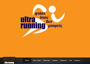 ultrarunning.gr Η ιδέα αυτής της ιστοσελίδας ξεκίνησε – πώς αλλιώς- τρέχοντας… Την επαύριον της διοργάνωσης ενός αγώνα κι αναπολώντας τις όμορφες στιγμές που είχαμε περάσει με φίλους το προηγούμενο βράδυ. Είναι μια προσπάθεια βγαλμένη από τις ανάγκες που κι οι ίδιοι έχουμε ως ερασιτέχνες δρομείς σε ό,τι αφορά τις αποστάσεις πάνω από 42,195 μέτρα, το Μαραθώνιο, αλλά και τις δραστηριότητες που έχουν κάτι από…ultra. Σκεφτήκαμε λοιπόν να συγκεντρώσουμε σε ένα σημείο όσες περισσότερες πληροφορίες γίνεται σχετικά με τις υπεραποστάσεις τόσο στην Ελλάδα όσο και το εξωτερικό. Ένα καλεντάρι, πληροφορίες, εικόνες, φωτογραφίες, βίντεο, αποτελέσματα, την άποψη σημαντικών ανθρώπων από κάθε μετερίζι στο χώρο, αναδημοσίευση κειμένων με συμβουλές πάνω σε τεχνικά και μη θέματα, links, μια τράπεζα πληροφοριών στην ελληνική γλώσσα. Μία ιστοσελίδα με πολλή αγάπη και μεράκι, ένα χρήσιμο, θέλουμε να ελπίζουμε, εργαλείο από δρομείς για δρομείς.