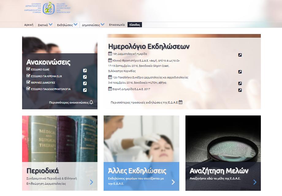Ελληνική Δερματολογική και Αφροδισιολογική Εταιρεία Η Ε.Δ.Α.Ε. έχει ως σκοπό την προώθηση της επιστήμης της Δερματολογίας και Αφροδισιολογίας στους Έλληνες ιατρούς, διατηρώντας την άσκηση και επεκτείνοντας τη γνώση της Δερματολογίας, της Αφροδισιολογίας και σχετικών διαταραχών. Η ΕΔΑΕ βοηθά στην επεξεργασία, διεξαγωγή και επίβλεψη των προγραμμάτων της Συνεχούς Ελληνικής Ιατρικής Εκπαίδευσης στην ειδικότητα της Δερματολογίας- Αφροδισιολογίας και σχετικών επιστημονικών θεμάτων.  Υποστηρίζει την έρευνα εύρεσης αιτίων και θεραπειών του Δέρματος και των Αφροδισίων Νοσημάτων, έτσι ώστε να βελτιώσει την ποιότητα ζωής αυτών που νοσούν.