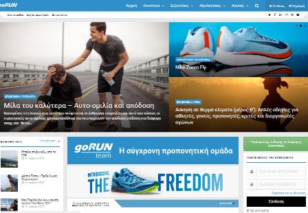 gorun.gr Καλώς ήρθατε στο goRUN, το πιο εξελιγμένο περιβάλλον κοινωνικής δικτύωσης που συνδέει όλους τους σύγχρονους έλληνες δρομείς. Μιλήστε για το τρέξιμο! Η ιστοσελίδα είναι υλοποιημένη με τα πιο σύγχρονα εργαλεία και προσαρμόζεται ανάλογα με τη συσκευή που χρησιμοποιείτε (προσωπικός υπολογιστής, ταμπλέτα, κινητό). Απλά δοκιμάστε το!